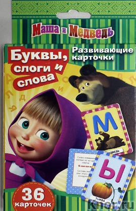 """Маша и Медведь. Буквы, слоги и слова. Серия """"Развивающие карточки"""""""
