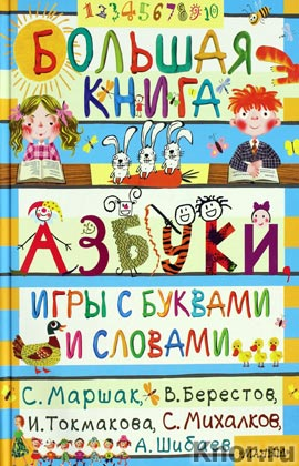 """С.Я. Маршак и др. """"Большая книга. Азбуки, игры с буквами и словами"""""""
