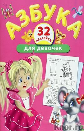 """Е.А. Виноградова """"Азбука для девочек с наклейками"""""""
