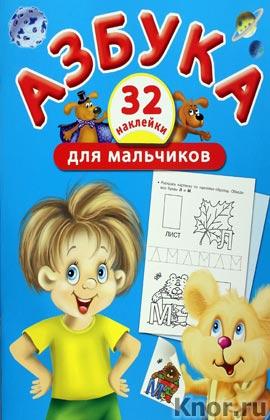 """Е.А. Виноградова """"Азбука для мальчиков с наклейками"""""""
