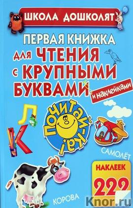 """Олеся Жукова """"Первая книжка для чтения с крупными буквами и наклейками"""""""