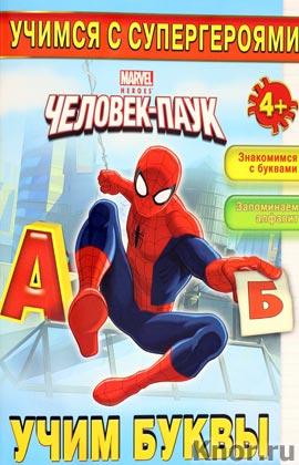 """Учим буквы. Серия """"Marvel. Учимся с супергероями"""""""