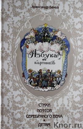 """Александр Бенуа """"Азбука в картинах Александра Бенуа"""""""