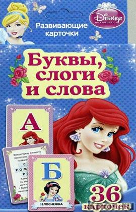 """Disney. Принцесса. Буквы, слоги и слова. Серия """"Развивающие карточки"""""""