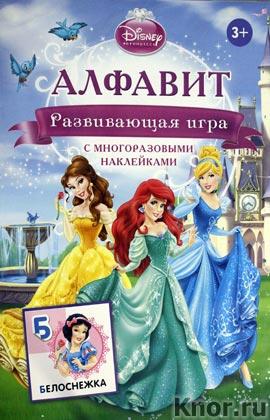 """Disney. Принцессы. Алфавит (игра с наклейками). Серия """"Игры с наклейками"""""""