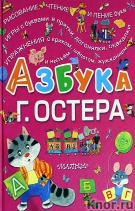 "Григорий Остер ""Азбука"""