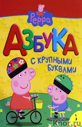 """Свинка Пеппа. Азбука с крупными буквами. Серия """"Азбуки"""""""