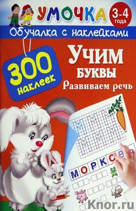 """Катя Матюшкина """"Учим буквы. Развиваем речь. 3-4 года"""" Серия """"Умочка. Обучалка. 300 наклеек"""""""