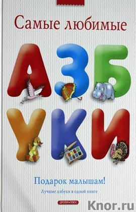 Самые любимые азбуки