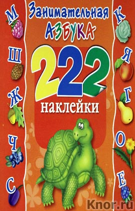 """Е. Суходольская, И. Горбунова """"Занимательная Азбука"""" Серия """"222 наклейки"""""""