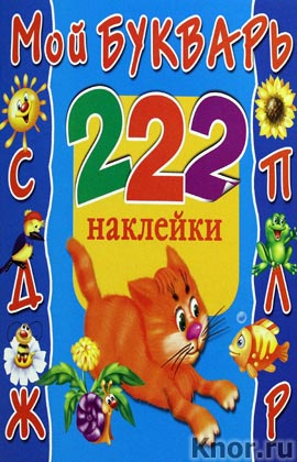 """Е. Суходольская, И. Горбунова """"Мой букварь"""" Серия """"222 наклейки"""""""
