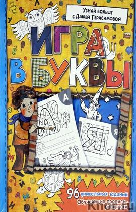 """Дарья Герасимова """"Азбука. Игра в буквы"""" Серия """"Узнай больше с Дашей Герасимовой"""""""