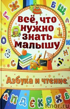 """Елена Хомич """"Азбука и чтение"""" Серия """"Все, что нужно знать малышу"""""""