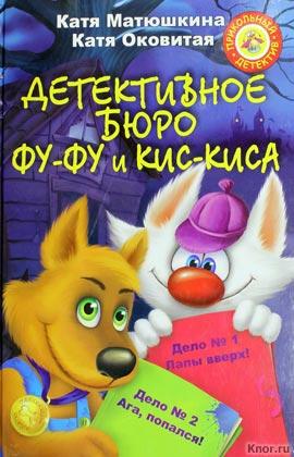 """Катя Матюшкина, Катя Оковитая """"Детективное бюро Фу-Фу и Кис-Киса. Дело N 1. Лапы вверх! Дело N 2. Ага, попался!"""""""
