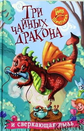 """Тоня Шипулина """"Три чайных дракона и сверкающая пыль"""" Серия """"Прикольный детектив"""""""