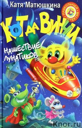 """Катя Матюшкина """"Кот да Винчи. Нашествие лунатиков"""" Серия """"Матюшкина"""""""