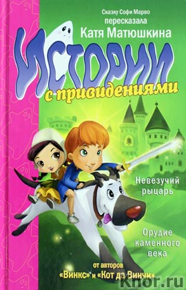 """Софи Марво, Катя Матюшкина """"Истории с привидениями. Невезучий рыцарь. Орудие каменного века"""""""