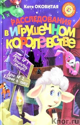 """Катя Оковитая """"Расследования в Игрушечном королевстве: Дело N 1. Похититель принцесс. Дело N 2. Кошмар в парке"""" Серия """"Прикольный детектив"""""""