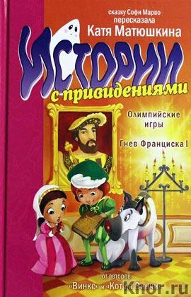 "Софи Марво, Катя Матюшкина ""Истории с привидениями. Олимпийские Игры. Гнев Франциска I"""
