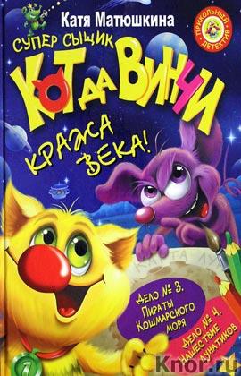 """Катя Матюшкина """"Кот да Винчи. Кража века! Дело N 3. Пираты Кошмарского моря. Дело N 4. Нашествие лунатиков"""""""