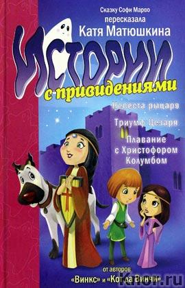 """С. Марво, К. Матюшкина """"Истории с привидениями. Невеста рыцаря. Триумф Цезаря. Плавание с Христофором Колумбом"""""""