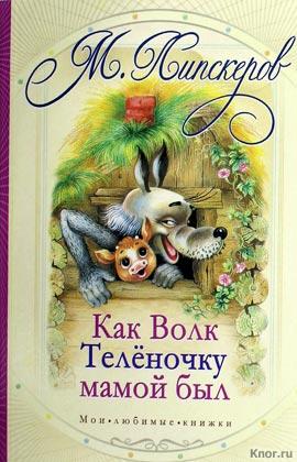 """Михаил Липскеров """"Как волк теленочку мамой был и другие сказки"""" Серия """"Мои любимые книжки"""" Pocket-book"""