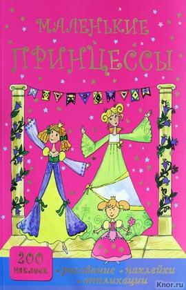 """А.О. Кузнецова """"Маленькие принцессы. Рисование, наклейки, аппликации"""""""
