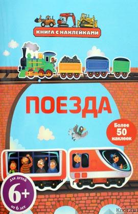 """6+. Поезда (с наклейками). Серия """"Развивающая книжка с наклейками"""""""