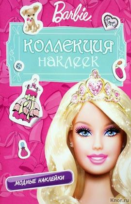 """Barbie. Коллекция наклеек (розовая). Серия """"Альбомы наклеек"""""""