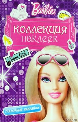 """Barbie. Коллекция наклеек (фиолетовая). Серия """"Альбомы наклеек"""""""