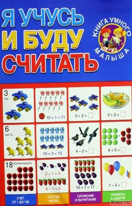 """Т.В. Чупина """"Я учусь и буду считать"""" Серия """"Книга умного малыша"""""""