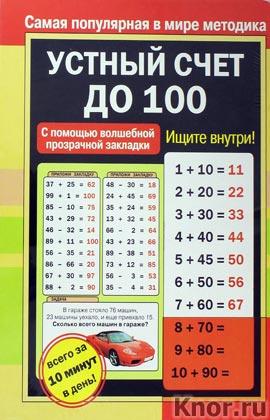 Устный счет до 100