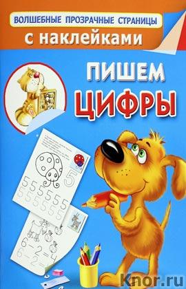 """Составитель В.Г. Дмитриевна """"Пишем цифры"""""""