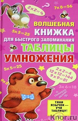 """Б. Акулиничев, О. Боголюбова """"Волшебная книжка для быстрого запоминания таблицы умножения"""""""