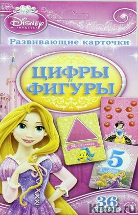 """Disney. Принцесса. Цифры и фигуры. Серия """"Развивающие карточки"""""""