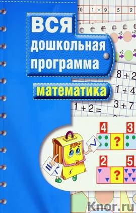 "С.Е. Гаврина ""Математика"" Серия ""Вся дошкольная программа"""