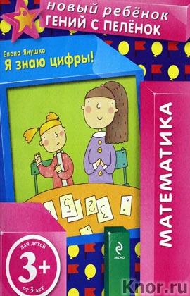 "Елена Янушко ""3+. Я знаю цифры!"" Серия ""Новый ребенок"""
