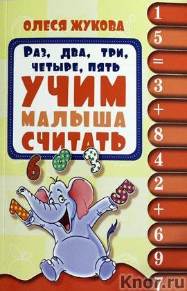 """Олеся Жукова """"Раз, два, три, четыре, пять. Учим малыша считать"""" Серия """"Академия раннего развития"""""""
