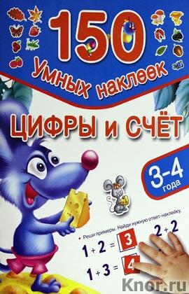 """Катя Матюшкина """"Цифры и счет. 3-4 года"""" Серия """"150 умных наклеек"""""""