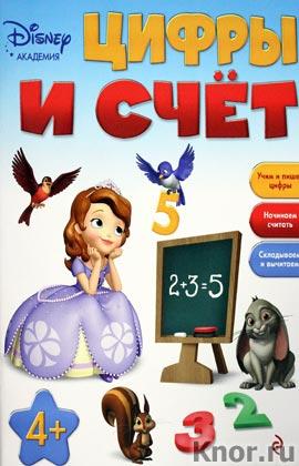 """Цифры и счёт: для детей от 4 лет. Серия """"Disney. Занимательные уроки"""""""