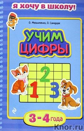 """О. Галецкая, О. Самордак """"Учим цифры: для детей 3-4 лет"""" Серия """"Я хочу в школу!"""""""