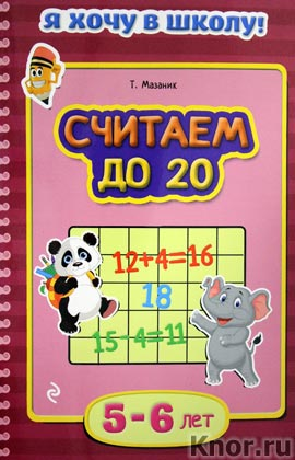 """Т.М. Мазаник """"Считаем до 20: для детей 5-6 лет"""" Серия """"Я хочу в школу!"""""""