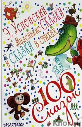 """Эдуард Успенский """"Маленькие сказки и сказки в стихах"""" Серия """"100 сказок"""""""