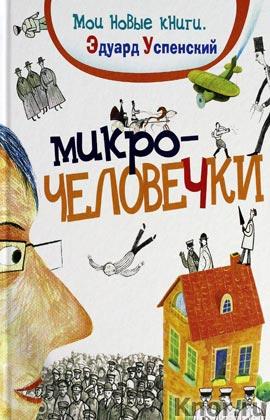 """Эдуард Успенский """"Микрочеловечки"""""""