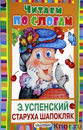 """Эдуард Успенский """"Старуха Шапокляк"""" Серия """"Читаем по слогам"""""""