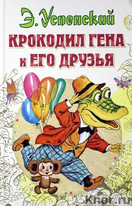 """Эдуард Успенский """"Крокодил Гена и его друзья"""" Серия """"Всё самое лучшее у автора"""""""