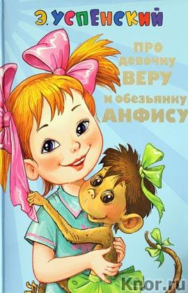 """Эдуард Успенский """"Про девочку Веру и обезьянку Анфису. Вера и Анфиса продолжаются"""""""