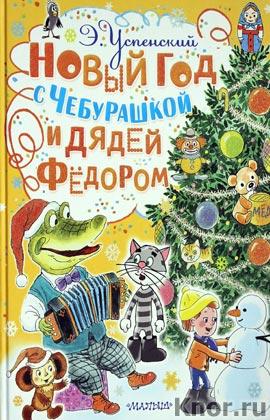 """Эдуард Успенский """"Новый год с Чебурашкой и Дядей Фёдором"""""""