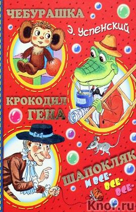 "Эдуард Успенский ""Чебурашка, Крокодил Гена, Шапокляк и все-все-все"""