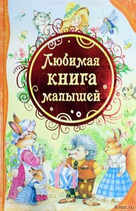 """Любимая книга малышей. Серия """"Все лучшие сказки"""""""
